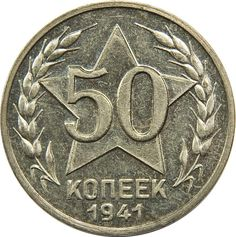 Пробные монеты 1941 года Russian Money, Old Money, Plate Design, Soviet Union, Coin Collecting, Coins, Birth, Retro, Vintage