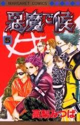 Shoujo, Comic Books, Comics, Art, Art Background, Kunst, Cartoons, Cartoons, Performing Arts