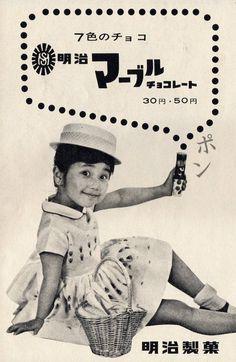 昭和スポット巡り on Twitter 昭和38年 広告 いろいろ