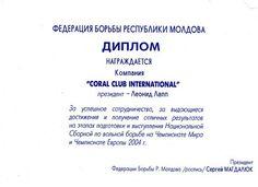 Выступление Национальной Сборной на Чемпионате Мира и Чемпионате Европы в 2004г