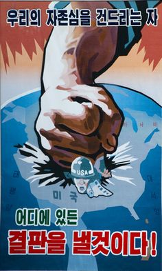 A North Korean Poster : at least the country as a whole has an objective ... unless us :-P