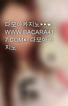 """""""다모아카지노▶▶★WWW.BACARA417.COM▲▽다모아카지노"""" by khayeneelove - """"…"""""""