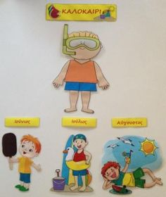 ΟΙ ΕΠΟΧΕΣ & ΤΑ ΠΑΙΔΙΑ ΤΟΥΣ :: kidsactivities.gr Preschool Classroom, Classroom Decor, Kindergarten, First Day Of School, Back To School, Daily Schedule Kids, Summer Crafts, Classroom Organization, Four Seasons