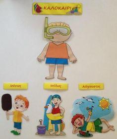 http://www.kidsactivities.gr/εποχεσ/oi-epoches-ta-paidia-toys/