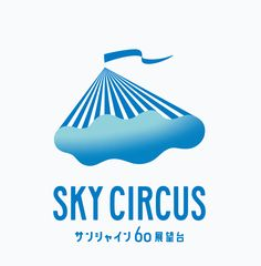 クラムボン『モメント e.p.』、サンシャイン60「SKY CIRCUS」ロゴのデザインほか | ブレーン 2016年4月号 Logo Word, Typography Logo, Logos, Logo Branding, Branding Design, Corporate Identity Design, Visual Identity, Japan Logo, Typography Alphabet