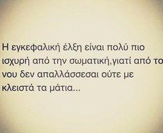 Greek Quotes, So True, Lolsotrue