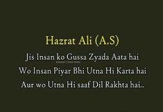 Hazrat Ali Islamic Love Quotes, Islamic Inspirational Quotes, Muslim Quotes, Stupid Quotes, New Quotes, Life Quotes, Hazrat Ali Sayings, Imam Ali Quotes, My Boyfriend Quotes