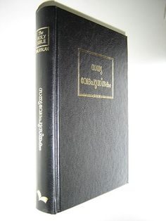 Malayalam Bible with Study Notes and Maps Black / The Bible Foundation Print