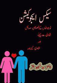 urdu sex education sites in Албани