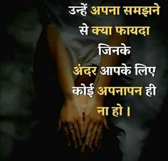 Hindi Quotes Images, Hindi Quotes On Life, Status Quotes, Attitude Quotes, True Quotes, Words Quotes, Hindi Qoutes, Attitude Shayari, True Sayings