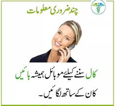 About cell phone. General Knowledge Book, Knowledge Quotes, Natural Health Tips, Health And Beauty Tips, Islamic Love Quotes, Islamic Inspirational Quotes, Health Articles, Health Advice, Clear Skin Detox