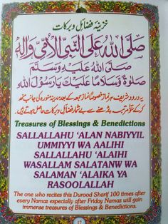 The one who recites this durood sharif 100 times after every namaz especially after friday namaz will gain immense treasures of blessings and benedictions