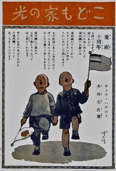 満州写真館 満州の絵画