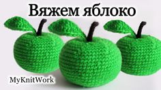 English subtitles. Вязание крючком. Вяжем яблоко. Игрушка яблоко. Crochet. Knit apple. Toy apple. Подписывайтесь на мой канал (Subscribe to my channel): http...