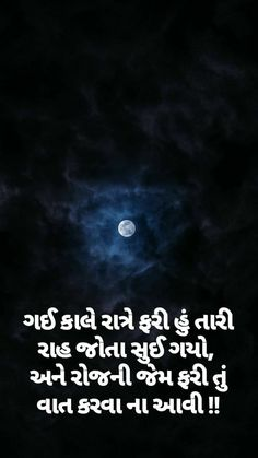 I Miss You Quotes, Missing You Quotes, Love Quotes, Antique Quotes, Gujarati Quotes, Poems, Abs, Feelings, Queen