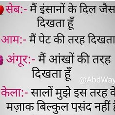 Funny Chutkule, Best Funny Jokes, Funny Jokes For Adults, Crazy Funny Memes, Good Jokes, Veg Jokes, Funny Friendship Quotes, Funny Quotes In Hindi, Jokes In Hindi