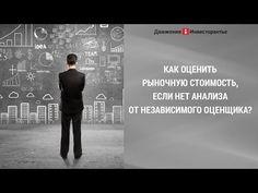 Анализ оценки рыночной стоимости При покупке объекта всегда необходим анализ рыночной стоимости. Правильно провести анализ оценки рыночной стоимости, не имея знаний и опыта - это реальный способ допустить ошибки и получить неправильный анализ оценки рыночной стоимости. http://gaurl.ru/1tSxRu При выборе лота на торгах по банкротству можно посмотреть оценку независимого эксперта и использовать её. Если нет оценки и сложно сделать анализ https://www.youtube.com/watch?v=M53y0yd5-E8 - YouTube