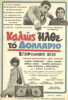 Find more movies like Kalos ilthe to dollario to watch, Latest Kalos ilthe to dollario Trailer, My best Greek movie with the best performance. Old Greek, Cinema Posters, Comedy Movies, Old Movies, Classic Movies, Movies Online, Greece, Film, Memes