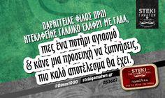 Παρήγγειλε φίλος πρωί  @Dimm1000 - http://stekigamatwn.gr/s3607/