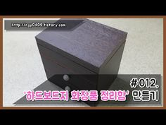 012. 하드보드지 화장품 정리함 만들기 (rgyHM - Making Organizers Paper Cosmetic) - YouTube