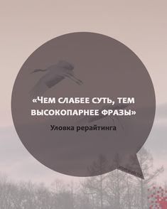 Copywriting, Psychology, Motivational Quotes, Thoughts, Feelings, Words, Fun, Lifestyle, Psicologia