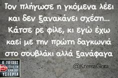 Click this image to show the full-size version. Funny Greek Quotes, Funny Picture Quotes, Funny Quotes, Magnified Images, Funny Thoughts, English Quotes, Sarcasm, I Laughed, Laughter