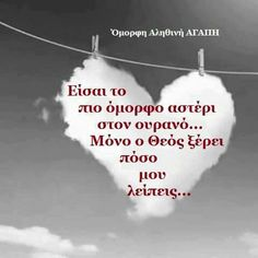 Greek Quotes, I Miss You, My Father, Kids And Parenting, My Best Friend, Qoutes, Messages, Feelings, My Love