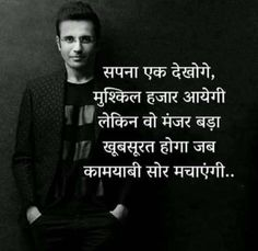 48213916 Patience in 2020 Motivational Picture Quotes, Inspirational Quotes About Success, Motivational Quotes For Students, Inspirational Quotes Pictures, Motivational Thoughts, Hindi Quotes Images, Hindi Quotes On Life, Life Lesson Quotes, Apj Quotes
