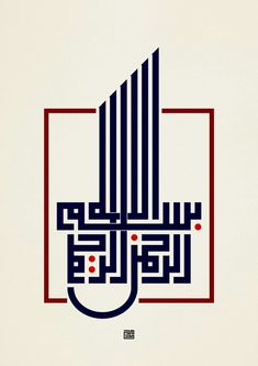 Arabic Calligraphy Design, Arabic Calligraphy Art, Arabic Art, Sharpie Drawings, Islamic Art Pattern, Small Canvas Art, Islamic Wall Art, Mandala, Signages