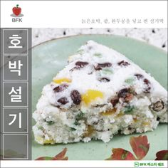 Korean Food, Korean Recipes, Rice Cakes, Cereal, Food And Drink, Baking, Breakfast, Ethnic Recipes, Asian Desserts