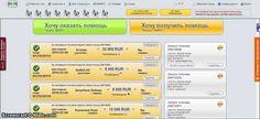МММ платит! 250 000 рублей