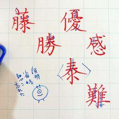 とりあえず間隔そろえとけ。 . . #了解です #字#書#書道#ペン習字#ペン字#ボールペン #ボールペン字#ボールペン字講座#硬筆 #筆#筆記用具#手書きツイート#手書きツイートしてる人と繋がりたい#文字#美文字 #calligraphy#Japanesecalligraphy