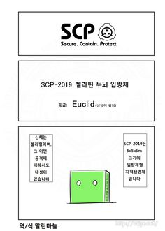 SCP 간단 소개 망가 - SCP-2019 편 | 유머 게시판 | 루리웹 모바일 Creepypasta, Foundation, Geek, Reading, Creepy Pasta, Reading Books, Geeks, Foundation Series