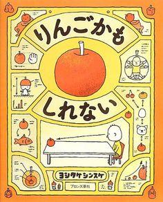 りんごかもしれない ヨシタケシンスケ http://www.amazon.co.jp/dp/4893095625/ref=cm_sw_r_pi_dp_3d69tb0MZVTKF