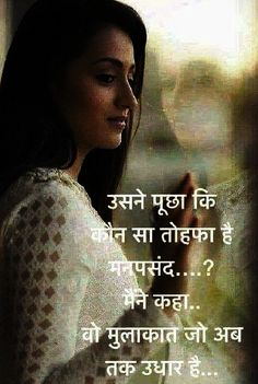 Quotes and Whatsapp Status videos in Hindi, Gujarati, Marathi Love Texts For Her, Love Qoutes For Her, Crush Quotes For Her, Romantic Quotes For Her, New Love Quotes, Secret Love Quotes, Love Husband Quotes, Love Quotes In Hindi, Wife Quotes