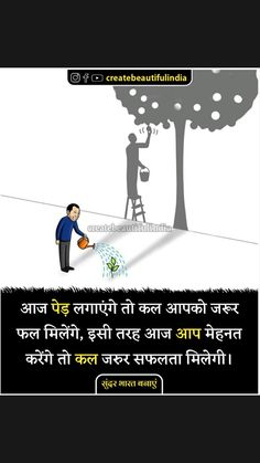 Think Positive Quotes, Happy Quotes, Truth Quotes, Life Quotes, Hindi Quotes Images, Motivational Quotes, Inspirational Quotes, Good Night Quotes, Good Morning Images