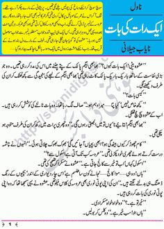 page story real urdu hot