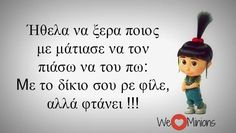5 Λόγοι που δεν στην πέφτει κανείς!! Funny Greek Quotes, Greek Memes, Funny Quotes, Mood Quotes, Life Quotes, We Love Minions, Funny Images, Funny Pictures, Funny Statuses