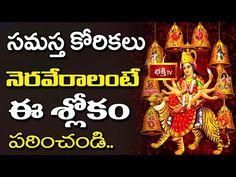 Vedic Mantras, Hindu Mantras, Bhakti Song, Simple Rangoli Designs Images, Hindu Rituals, Sanskrit Mantra, Hindu Dharma, Devotional Quotes, Spirituality Books