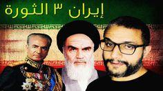 ألش خانة | إيران ج٣ - الثورة Alsh5anah | Iran 3 - The Revolution