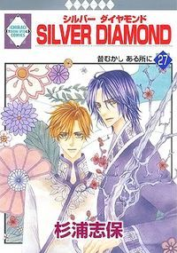 "Silver Diamond- I just finished this and it is pretty good and gets emotional and deep. This story is how the main character has an amazing ability to make plants grow. Suddenly, one day a man from another world lands appears in his garden and claims that the main character is the ""sanome""."
