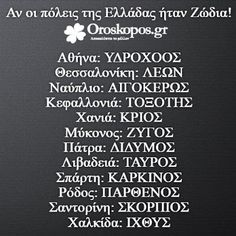 Zodiac City, Scorpio Zodiac, Gemini, Zodiac Signs, Funny Greek, Greek Quotes, True Words, Lions, Astrology