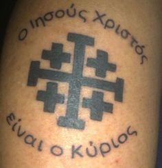 """Jerusalem Cross made up crosses representing the five wounds of the crucified Christ surrounded by a Greek quote, """"O Iesous Xristos einai o Kyrios"""" or """"Jesus Christ Is Lord"""""""