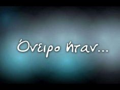 Greek Music, Music Songs, Greece, Youtube, Greek, Youtubers