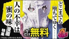 【無料】【春マン第三弾】どこまでも堕ちてゆく………人の不幸は蜜の味漫画特集 Japanese Typography, Web Banner, Banner Design, Comic Art, Coupon, Layout, Group, Comics, Book