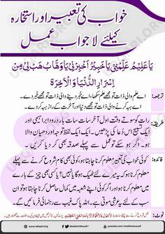 Duaa Islam, Islam Hadith, Allah Islam, Islam Quran, Allah God, Islamic Prayer, Islamic Teachings, Islamic Dua, Islamic Love Quotes