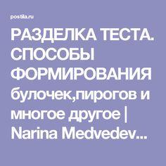 РАЗДЕЛКА ТЕСТА. СПОСОБЫ ФОРМИРОВАНИЯ булочек,пирогов и многое другое | Narina Medvedeva | Рецепты простой и вкусной еды на Постиле