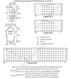 Схемы узоров с обозначениями и выкройка для вязания спицами пуловера для девочки ростом 110-116 см.