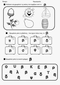 Αλφάβητο-page-004.jpg (1131×1600)