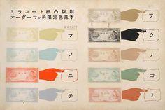 An ink color sample page from a Japanese sample catalog of matchbox cover designs, most likely from the 1960s.   http://letterology.blogspot.com/2013/06/the-color-atlas.html